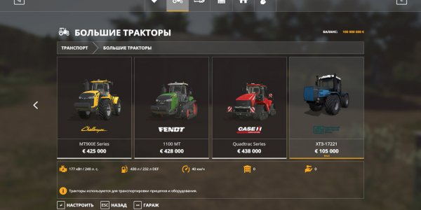 Мод трактор ХТЗ-17221 для Farming Simulator 19