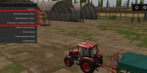 Скрипт Turntable Lock v 1.4.4.0 для Farming Simulator 2017